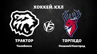 КХЛ: «Трактор» Челябинск VS «Торпедо» Нижний Новгород