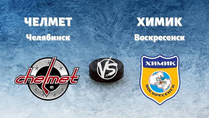 ВХЛ: «Челмет» Челябинск VS «Химик» Воскресенск