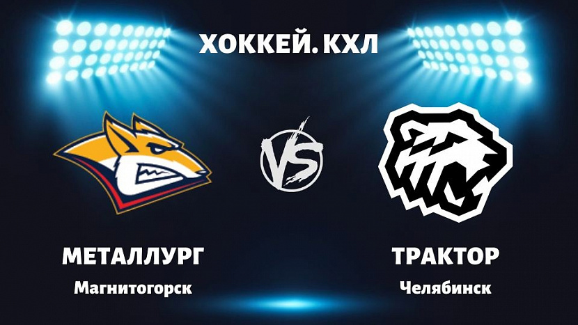 КХЛ: «Металлург» Магнитогорск VS «Трактор» Челябинск