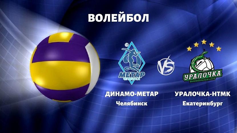 Волейбол: «Динамо-Метар» Челябинск VS «Уралочка НТМК» Екатеринбург