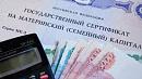 В Еманжелинске осудят женщину заполучение выплат нанесуществующего ребенка