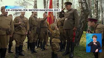 В Челябинске показали детские фильмы о войне