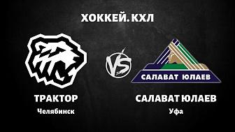 КХЛ: «Салават Юлаев» Уфа VS «Трактор» Челябинск