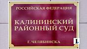 В Челябинске мужчину осудят запопытку сбыта наркотиков