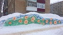 В Копейске местные жители нарисовали наснегу цветочную поляну