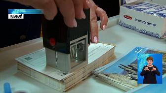 К юбилею «Таганая» выпустили почтовые открытки
