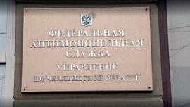 УФАС наказало подрядчика из-за некачественной охраны челябинского музея