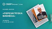 Сбер приглашает предпринимателей набесплатный форум вЧелябинске