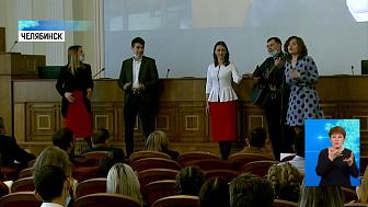 Лучшие молодые политики собрались в Челябинске