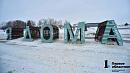 «Я дома»: на набережной реки Миасс появилась новая инсталляция