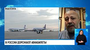 В России дорожают авиабилеты