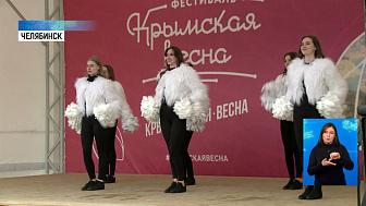 В Челябинске отметили присоединение Крыма