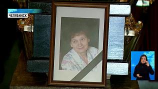 В Челябинске простились с Лидией Стариковой