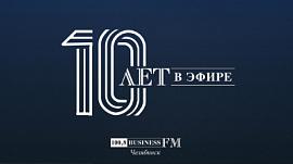 Радиомарафон в студии Business FM Челябинск: интервью с Олегом Гербером