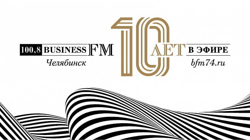 «Business FM Челябинск» отметит юбилей десятичасовым радиомарафоном