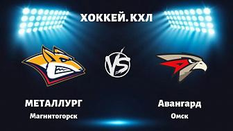 КХЛ: «Металлург» Магнитогорск VS «Авангард» Омск