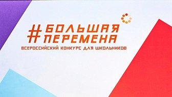 Пресс-конференция Минобразования: Всероссийский конкурс «Большая перемена»