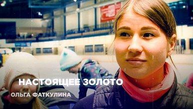 Ими гордится Южный Урал. Настоящее золото