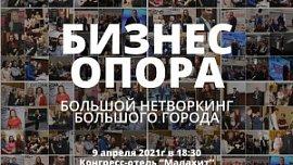 «Опора России» проведет масштабный нетворкинг для бизнесменов Челябинской области