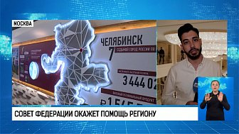 Совет Федерации окажет помощь в социально-экономическом развитии Челябинской области