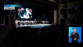 Большой симфонический оркестр — в Челябинске