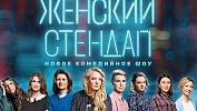 «Разминировал бабу засекунду довзрыва»: 17апреля вЧелябинске «Женский стендап»