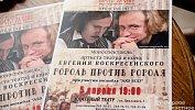 Благотворительный проект актера Евгения Воскресенского стартует вЧелябинской области 22мая