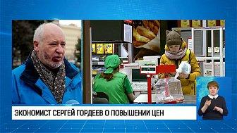 Экономист Сергей Гордеев о повышении цен