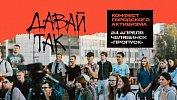 В Челябинске состоится первый конфест городского активизма «Давай так»