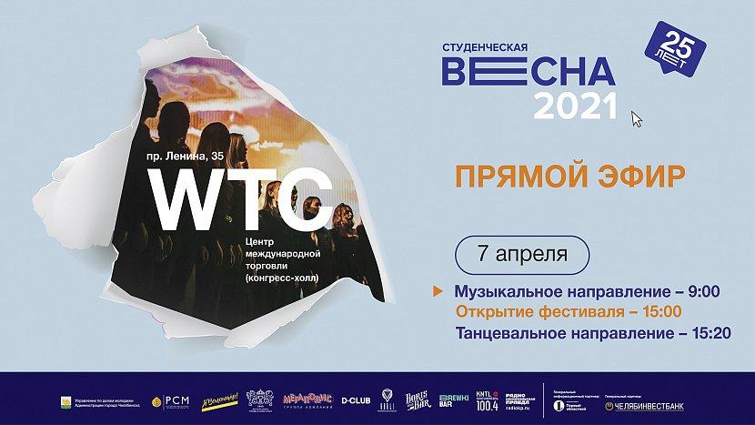 Фестиваль студенческого творчества «Весна студенческая — 2021»