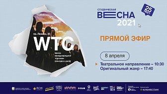 Фестиваль творчества молодёжи «Весна студенческая — 2021»