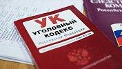 Глава СКР потребовал объяснить закрытие дела опризывах кмассовому убийству вЧелябинске