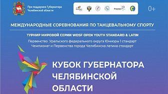 Кубок губернатора Челябинской области по бальным танцам