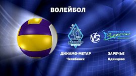 Волейбол: «Динамо-Метар» Челябинск VS «Заречье» Одинцово
