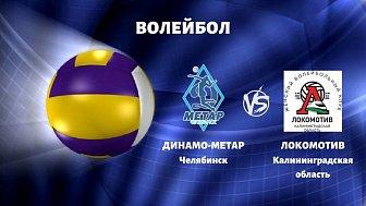 Волейбол: «Динамо-Метар» Челябинск VS «Локомотив» Калининградская область
