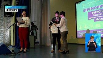 70 школьников вышли в финал «Больших вызовов»