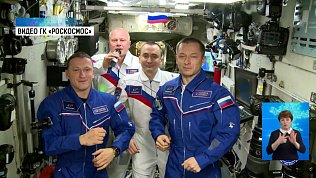 Космонавты на МКС записали поздравление