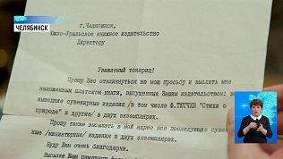 В Челябинске хранится письмо матери Гагарина