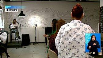 Открытые микрофоны в Челябинске