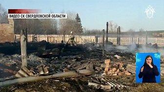 Пятеро детей погибли в пожаре